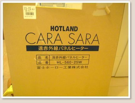 遠赤外線パネルヒーター CARA SARA