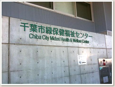 緑保健福祉センター
