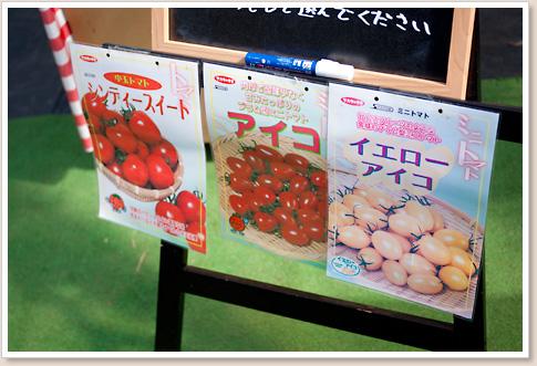 トマトは三種類