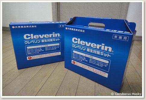 クレベリン衛生対策キット