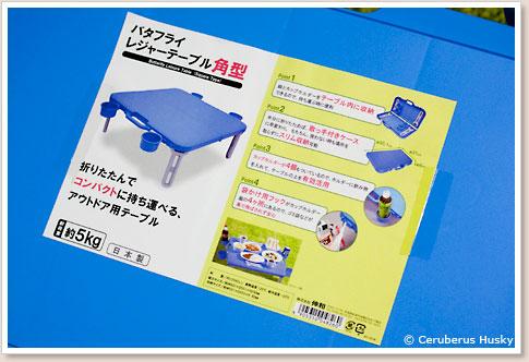 伸和 バタフライ レジャーテーブル 角型