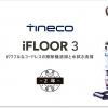 tineco iFLOOR3