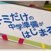 進研ゼミ中学準備講座